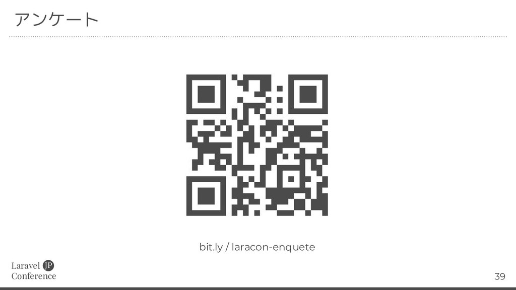 Laravel Conference JP 39 アンケート bit.ly / laracon...
