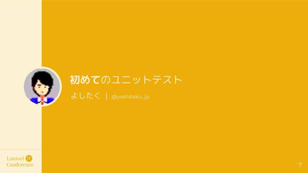 Laravel Conference JP 初めてのユニットテスト よしたく | @yoshi...