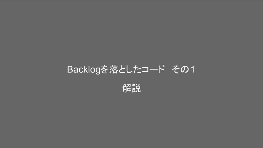 Backlogを落としたコード その1 解説