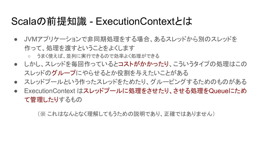 Scalaの前提知識 - ExecutionContextとは ● JVMアプリケーションで非...