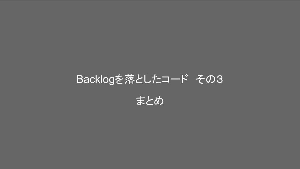 Backlogを落としたコード その3 まとめ