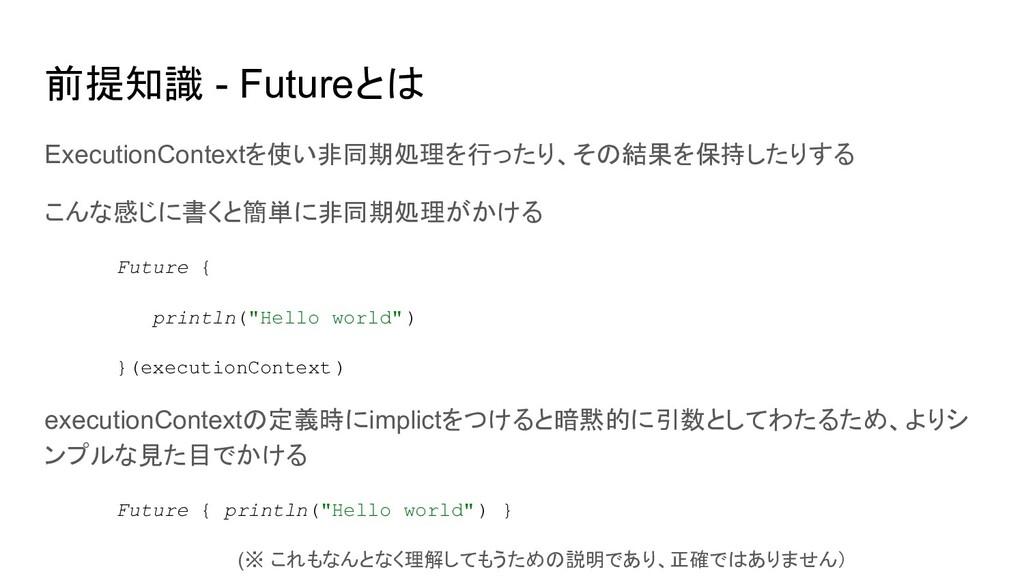 前提知識 - Futureとは ExecutionContextを使い非同期処理を行ったり、そ...