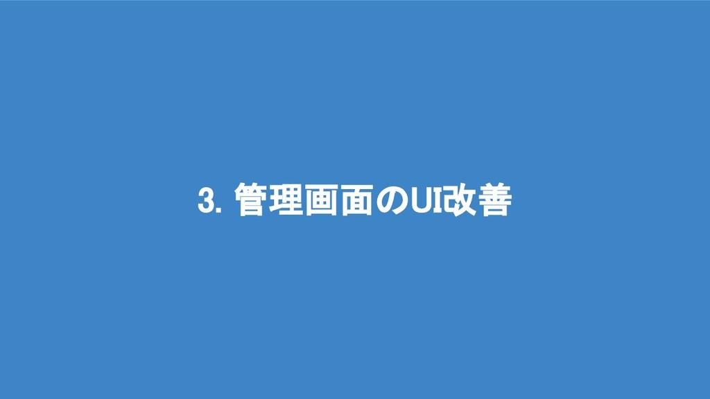 3. 管理画面のUI改善