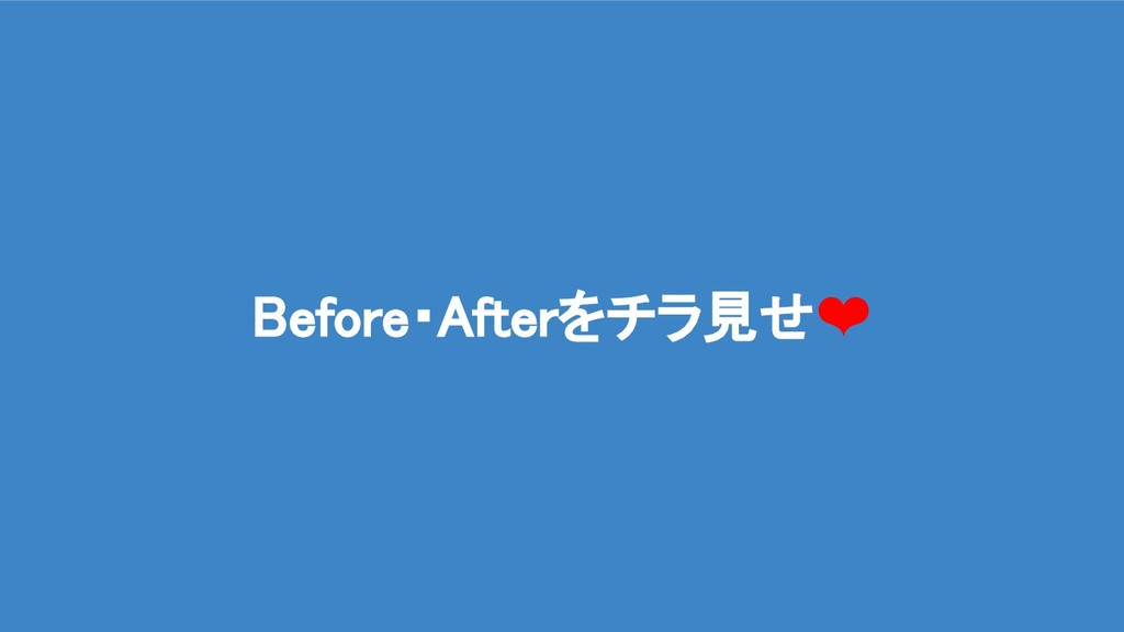 Before・Afterをチラ見せ❤