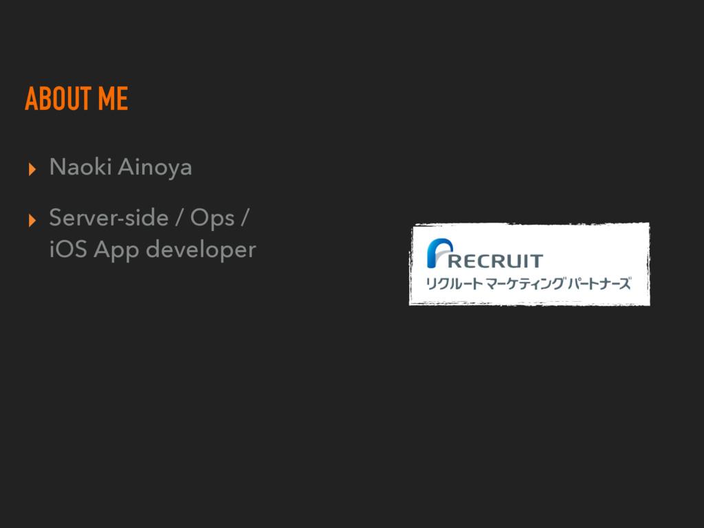 ▸ Naoki Ainoya ▸ Server-side / Ops /  iOS App ...