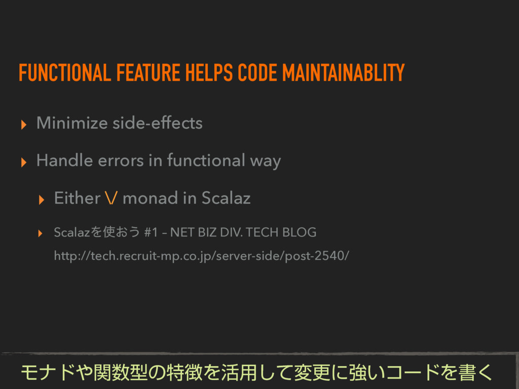 FUNCTIONAL FEATURE HELPS CODE MAINTAINABLITY ▸ ...