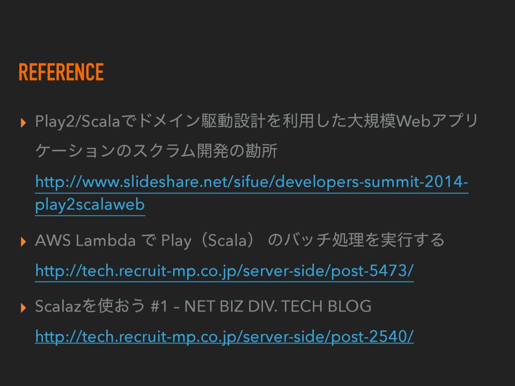 REFERENCE ▸ Play2/ScalaͰυϝΠϯۦಈઃܭΛར༻ͨ͠େنWebΞϓϦ ...