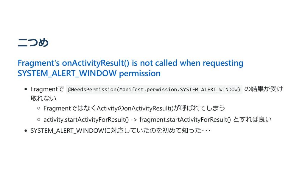 ⼆つめ Fragment's onActivityResult() is not called...