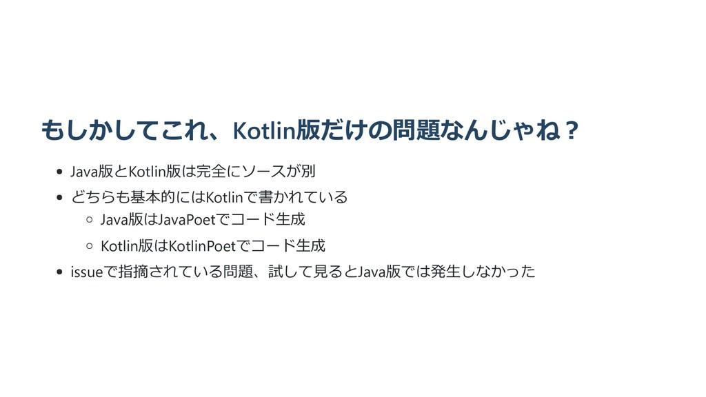 もしかしてこれ、Kotlin版だけの問題なんじゃね︖ Java版とKotlin版は完全にソース...