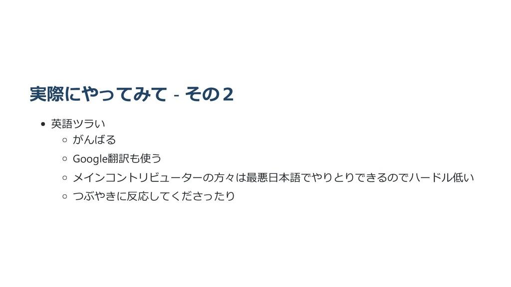 実際にやってみて - その2 英語ツラい がんばる Google翻訳も使う メインコントリビュ...