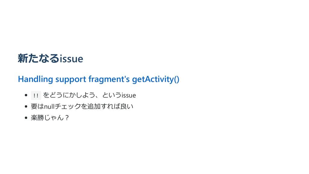 新たなるissue Handling support fragment's getActivi...