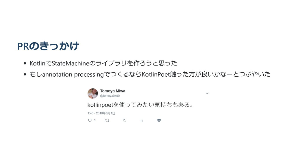 PRのきっかけ KotlinでStateMachineのライブラリを作ろうと思った もしann...