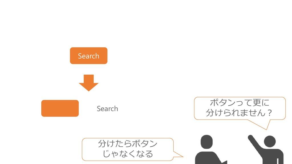 分けたらボタン じゃなくなる ボタンって更に 分けられません? Search Search