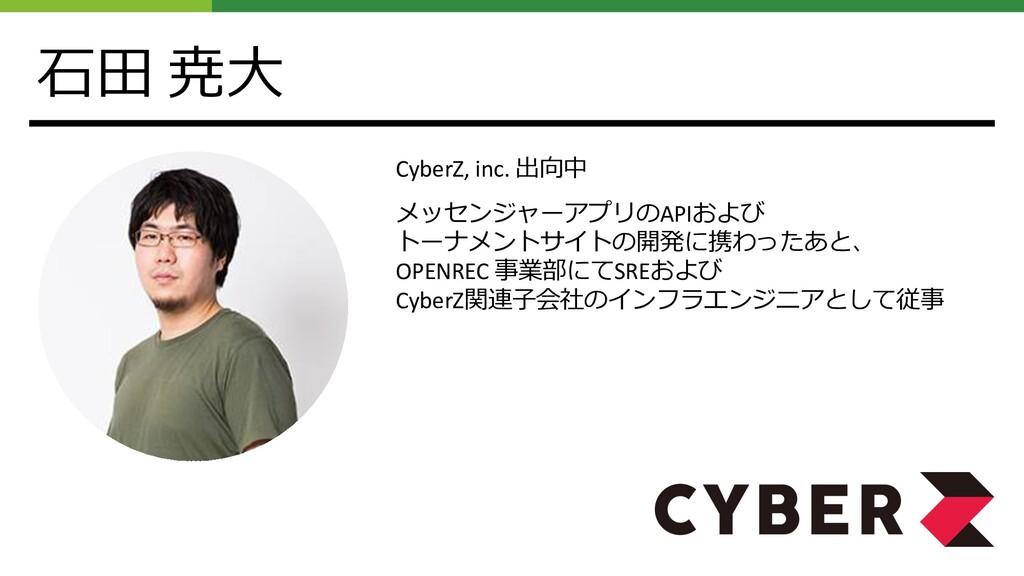 ⽯⽥ 尭⼤ CyberZ, inc. 出向中 メッセンジャーアプリのAPIおよび トーナメント...