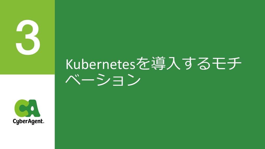 Kubernetesを導⼊するモチ ベーション