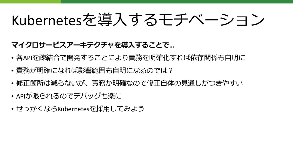 Kubernetesを導⼊するモチベーション マイクロサービスアーキテクチャを導⼊することで…...