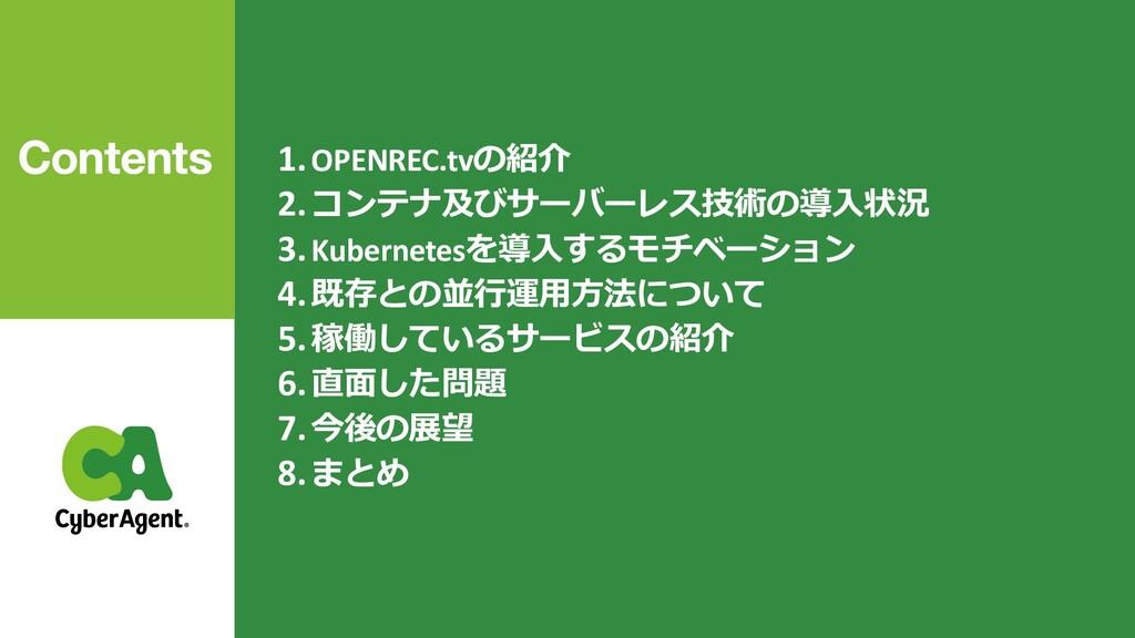 1.OPENREC.tvの紹介 2.コンテナ及びサーバーレス技術の導⼊状況 3.Kuberne...