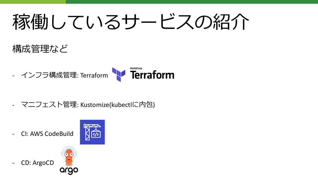 稼働しているサービスの紹介 構成管理など - インフラ構成管理: Terraform - マニ...