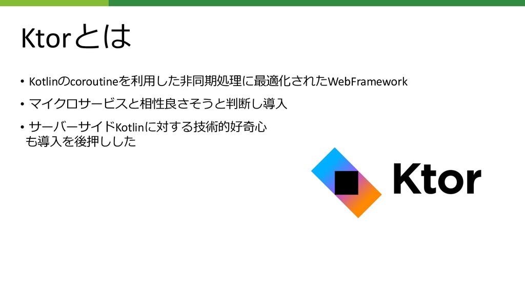 Ktorとは • Kotlinのcoroutineを利⽤した⾮同期処理に最適化されたWebFr...