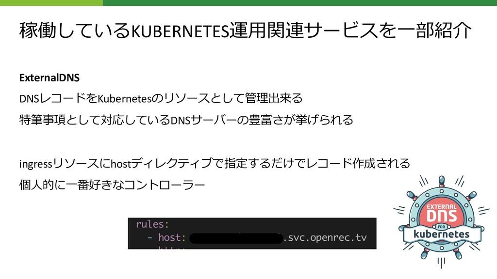 稼働しているKUBERNETES運⽤関連サービスを⼀部紹介 ExternalDNS DNSレコ...