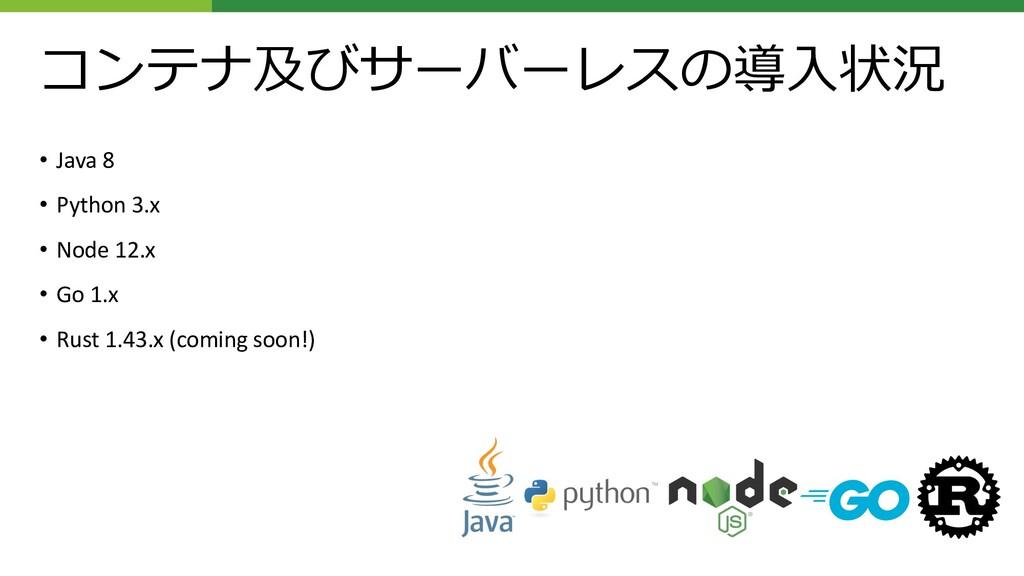 コンテナ及びサーバーレスの導⼊状況 • Java 8 • Python 3.x • Node ...