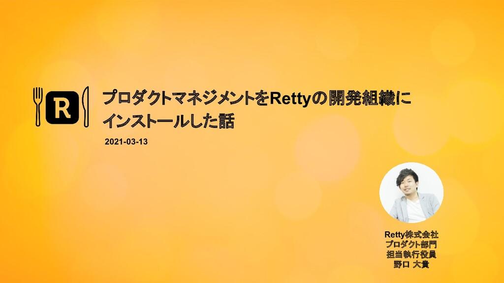 プロダクトマネジメントをRettyの開発組織に インストールした話 2021-03-13 Re...