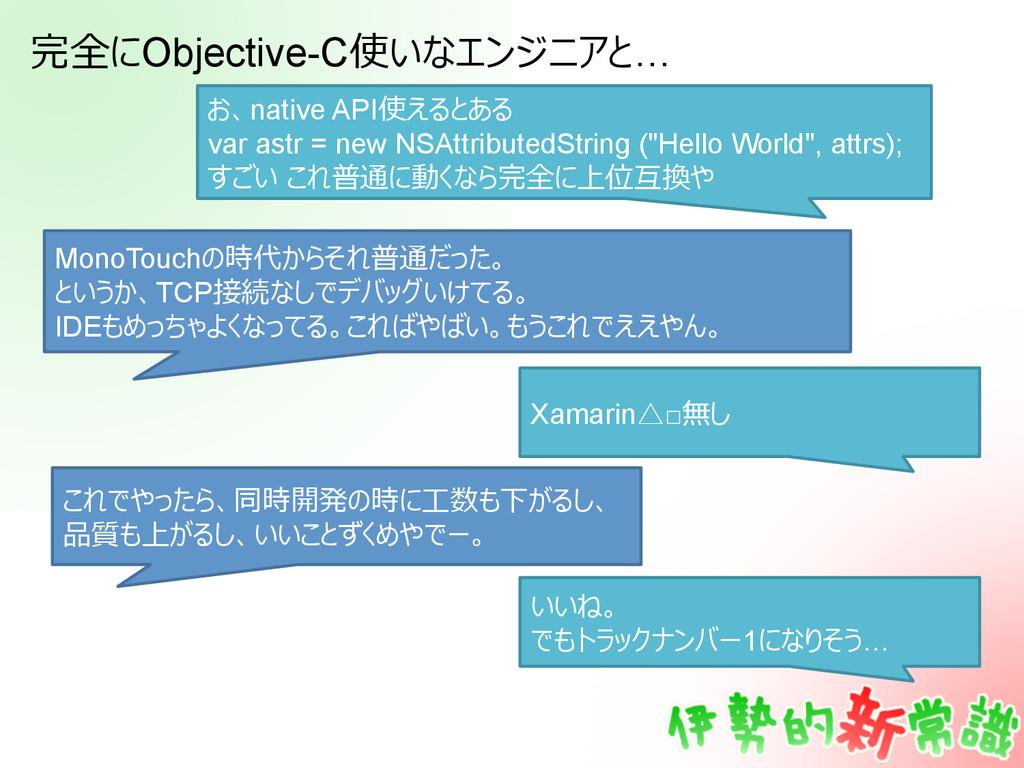 完全にObjective-C使いなエンジニアと… お、native API使えるとある var...