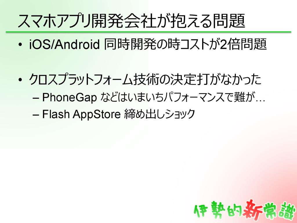 スマホアプリ開発会社が抱える問題 • iOS/Android 同時開発の時コストが2倍問題 ...