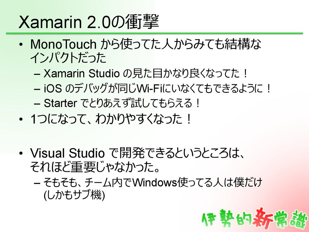Xamarin 2.0の衝撃 • MonoTouch から使ってた⼈人からみても結構な イン...