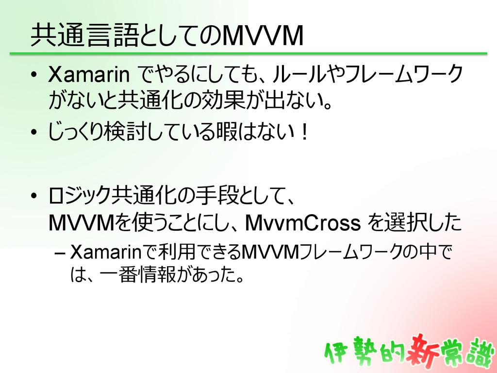 共通⾔言語としてのMVVM • Xamarin でやるにしても、ルールやフレームワーク がな...