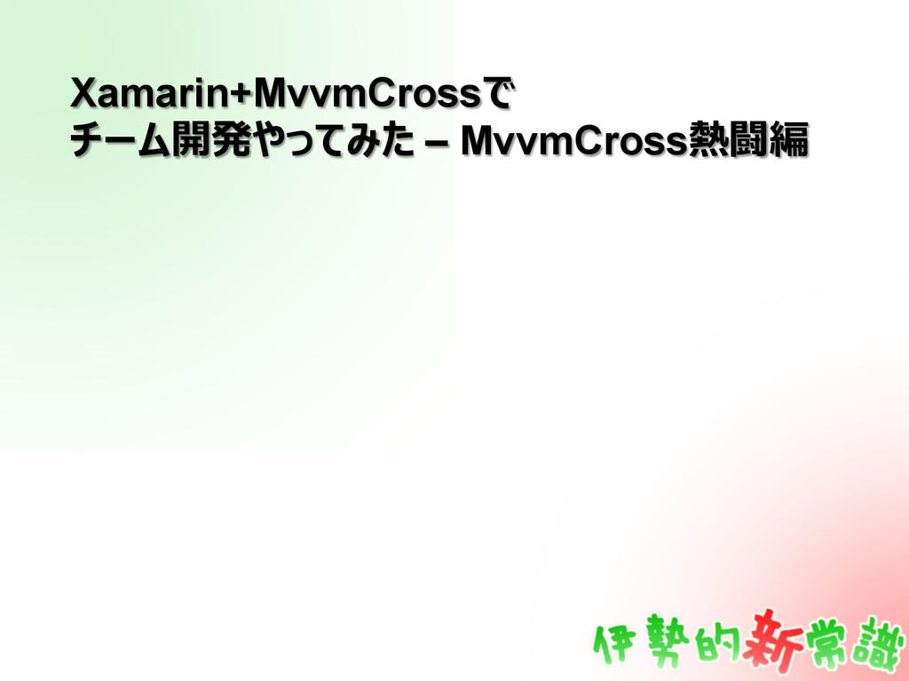 Xamarin+MvvmCrossで チーム開発やってみた – MvvmCross熱闘編