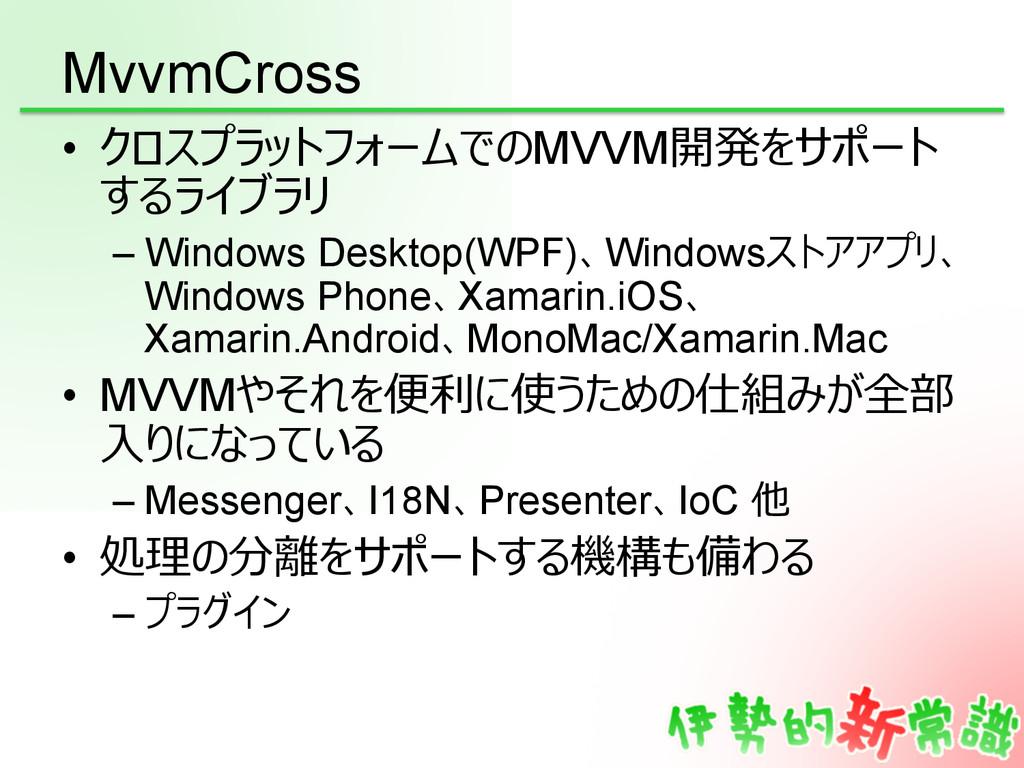 MvvmCross • クロスプラットフォームでのMVVM開発をサポート するライブラリ –...