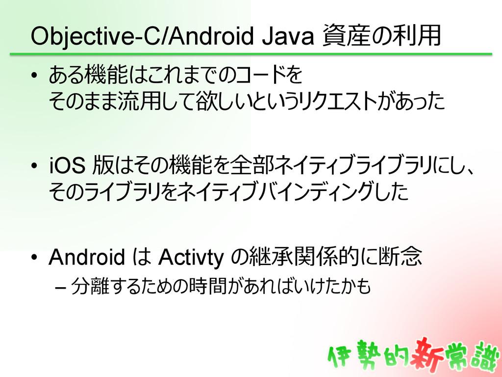 Objective-C/Android Java 資産の利利⽤用 • ある機能はこれまでのコ...