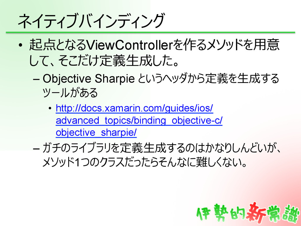 ネイティブバインディング • 起点となるViewControllerを作るメソッドを⽤用意 ...