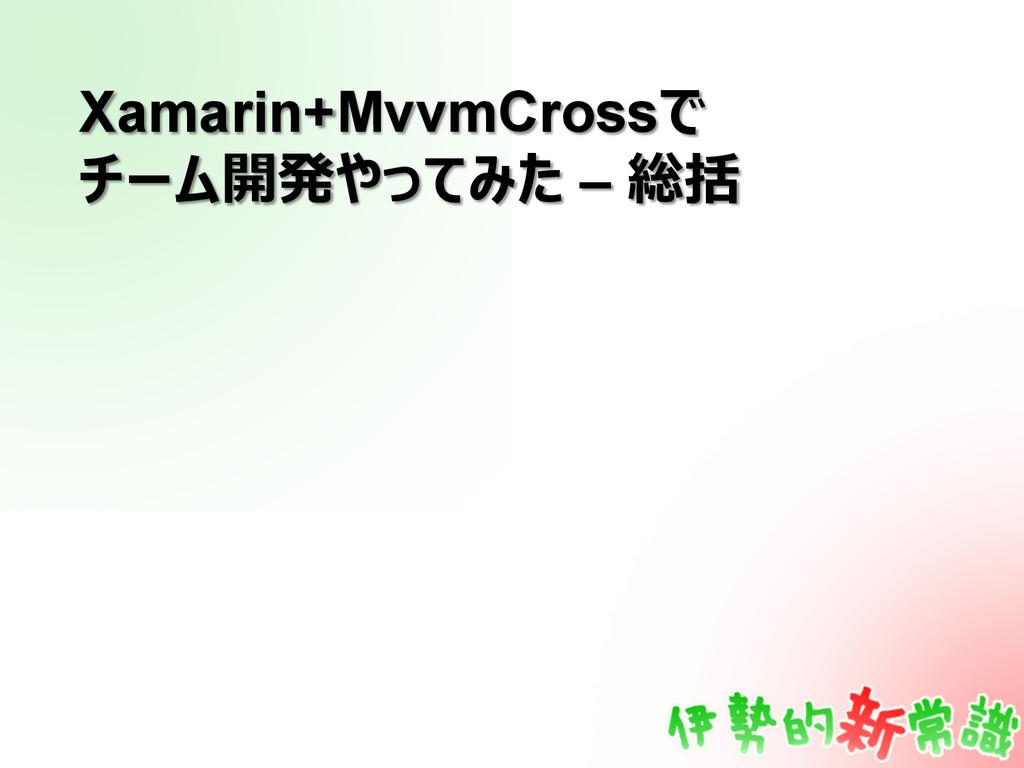 Xamarin+MvvmCrossで チーム開発やってみた – 総括