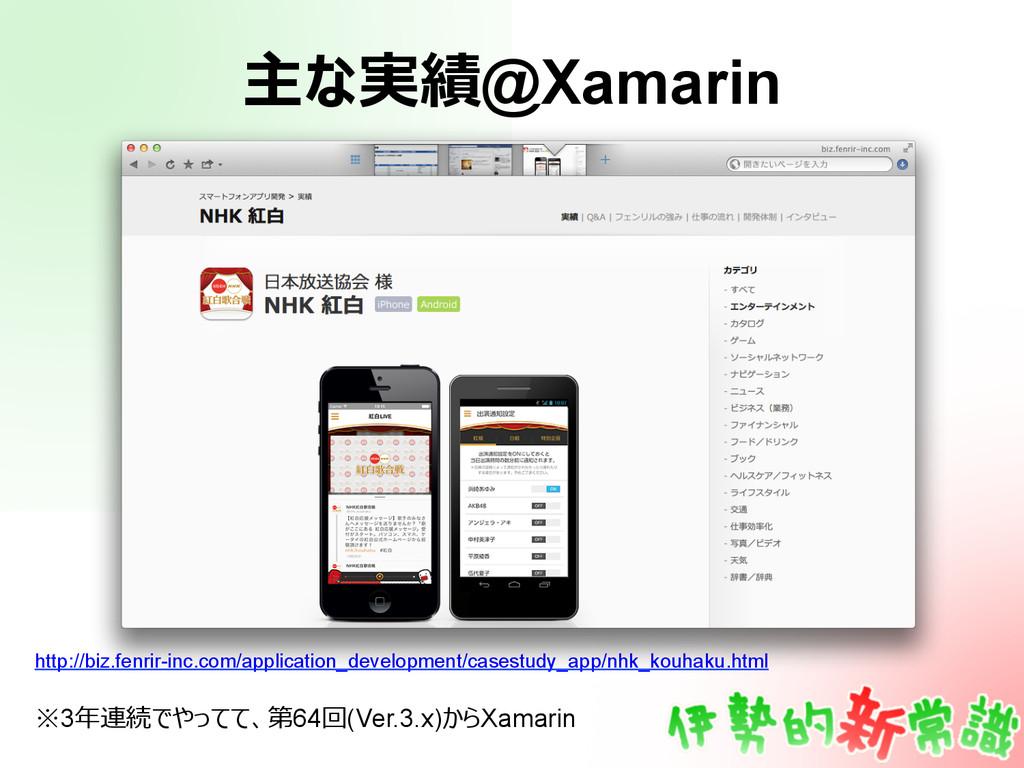 主な実績@Xamarin http://biz.fenrir-inc.com/applicat...