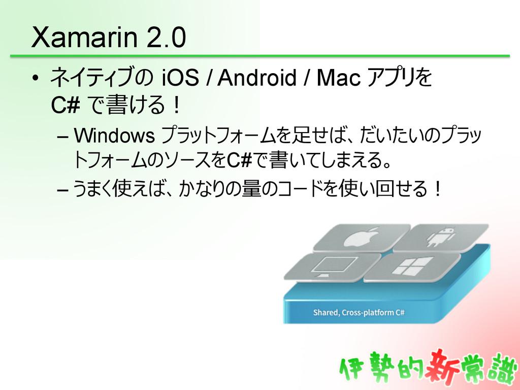 Xamarin 2.0 • ネイティブの iOS / Android / Mac アプリを...