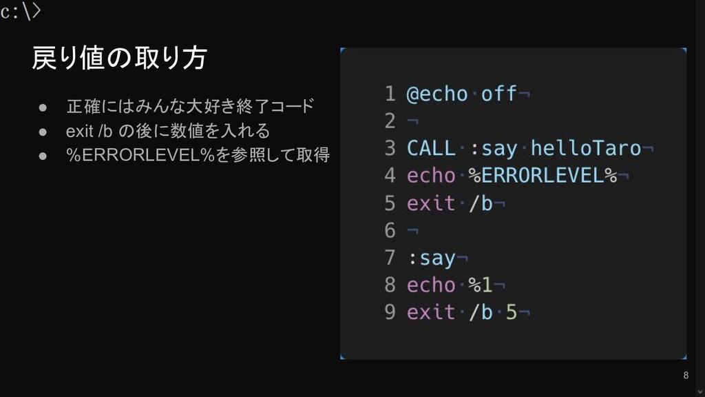 ● 正確にはみんな大好き終了コード ● exit /b の後に数値を入れる ● %ERRORL...