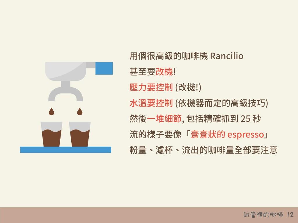 試管裡的咖啡 12 ⽤個很⾼級的咖啡機 Rancilio 甚⾄要改機! 壓⼒要控制 (改機!)...
