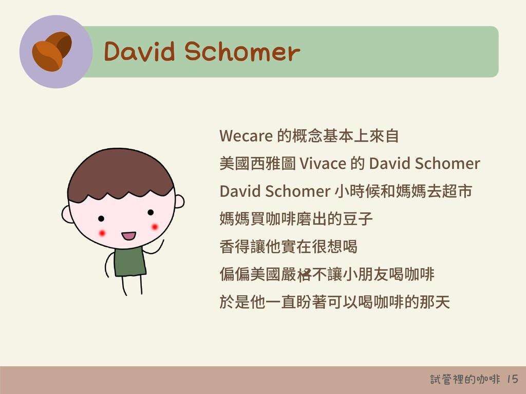 試管裡的咖啡 15 David Schomer Wecare 的概念基本上來⾃ 美國西雅圖 V...