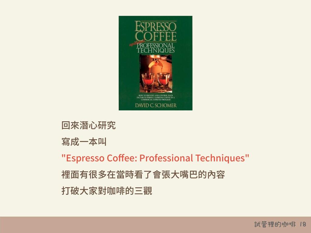 """試管裡的咖啡 18 回來潛⼼研究 寫成⼀本叫 """"Espresso Co ff ee: Prof..."""