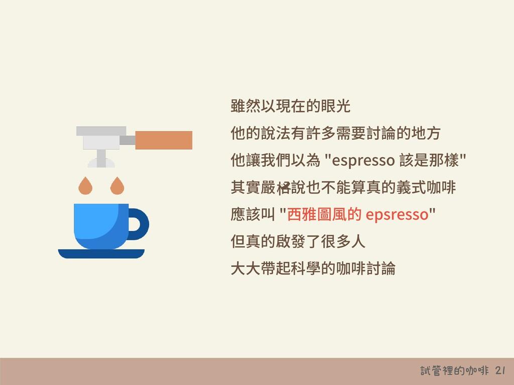 """試管裡的咖啡 21 雖然以現在的眼光 他的說法有許多需要討論的地⽅ 他讓我們以為 """"espre..."""