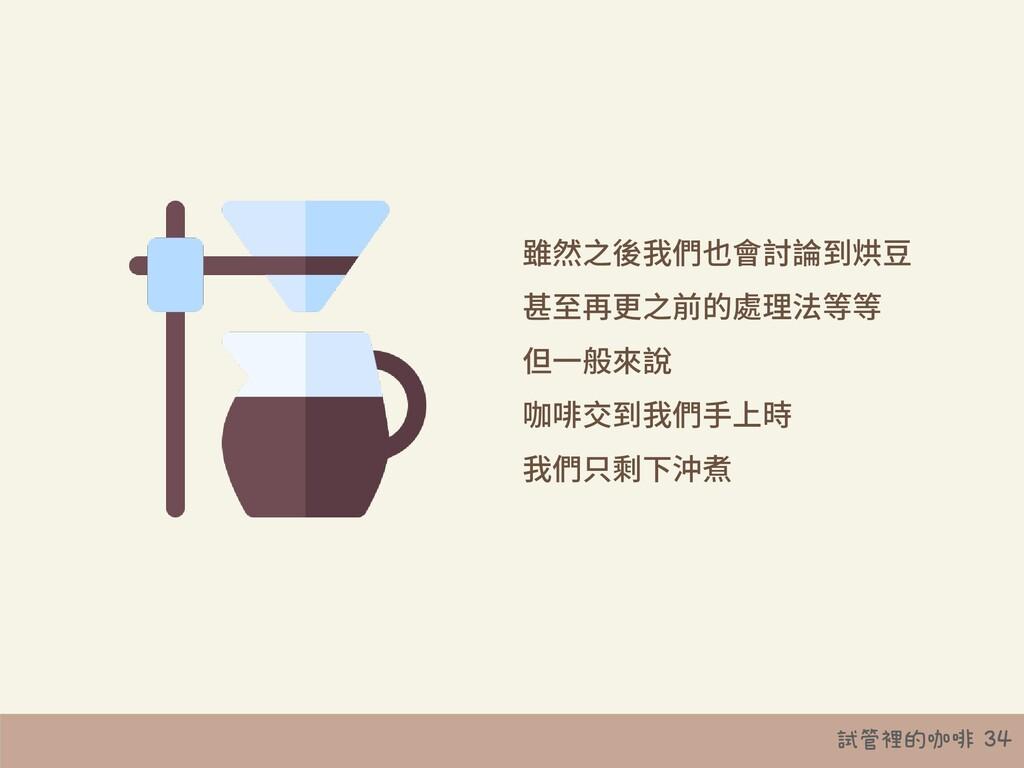 試管裡的咖啡 34 雖然之後我們也會討論到烘⾖ 甚⾄再更之前的處理法等等 但⼀般來說 咖啡交到...