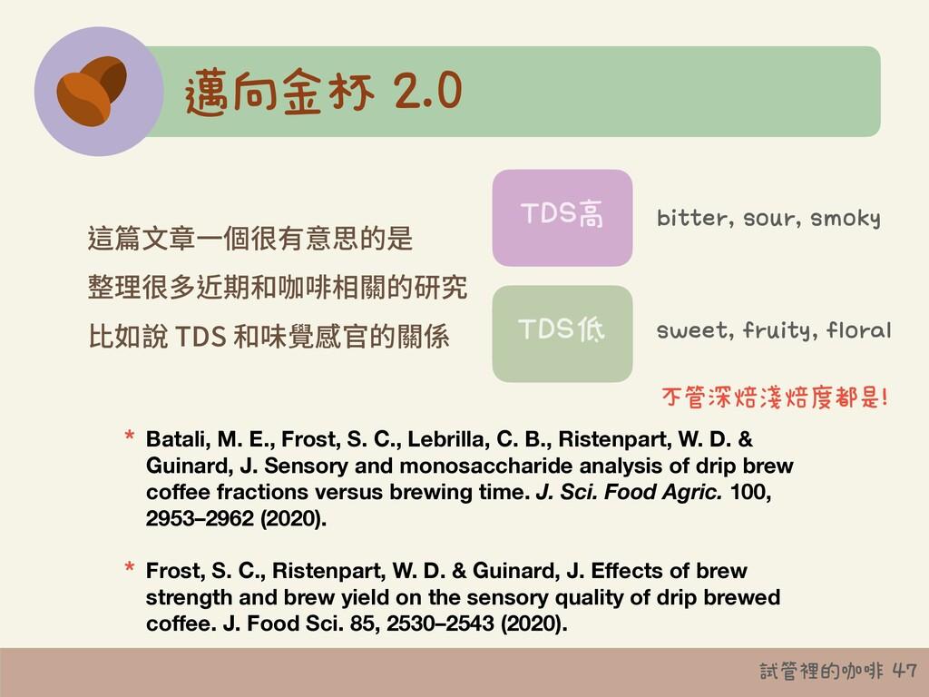 試管裡的咖啡 47 邁向金杯 2.0 這篇⽂章⼀個很有意思的是 整理很多近期和咖啡相關的研究 ...