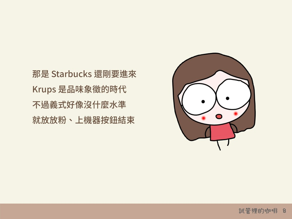試管裡的咖啡 8 那是 Starbucks 還剛要進來 Krups 是品味象徵的時代 不過義式...