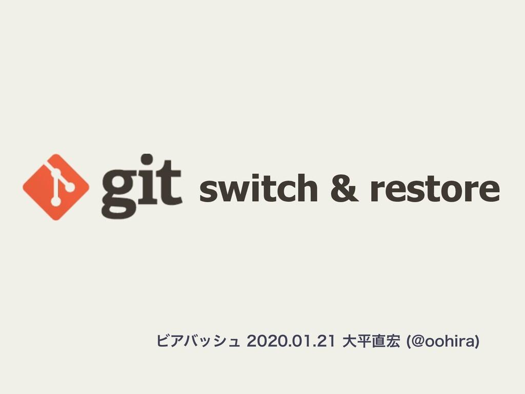 switch & restore ϏΞόογϡେฏ !PPIJS...