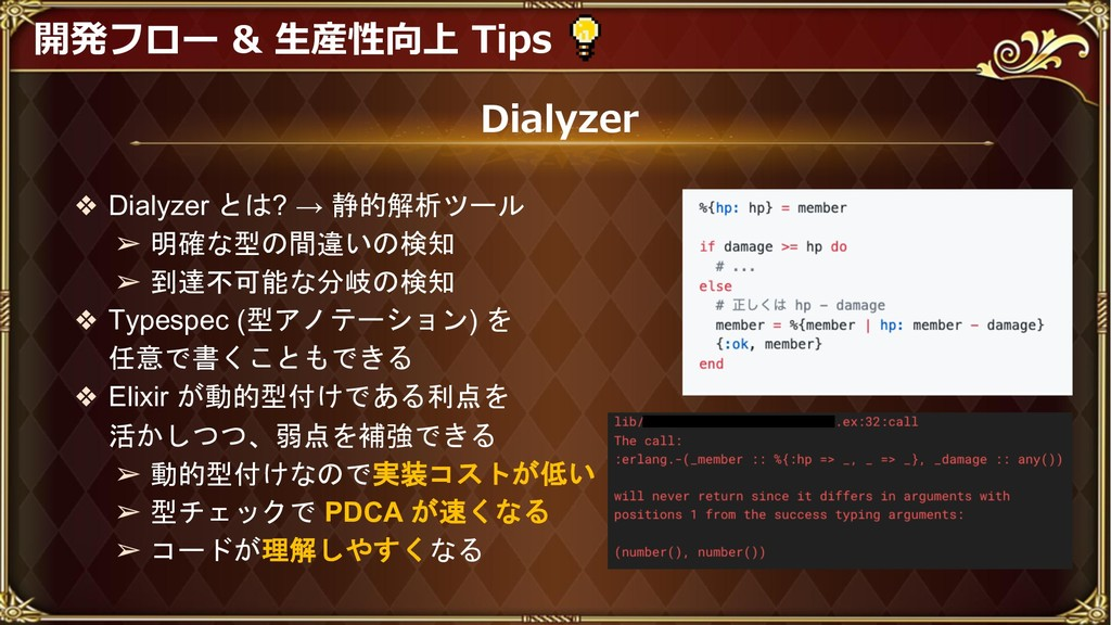 "L @ ) A ❖ Dialyzer %? → ƇįŚĉSvq ➢ ýij""Á$ſŶ$ďIJ ➢..."