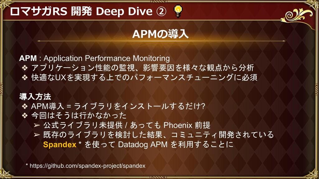 u/ ) @ ) E APM : Application Performance Monito...