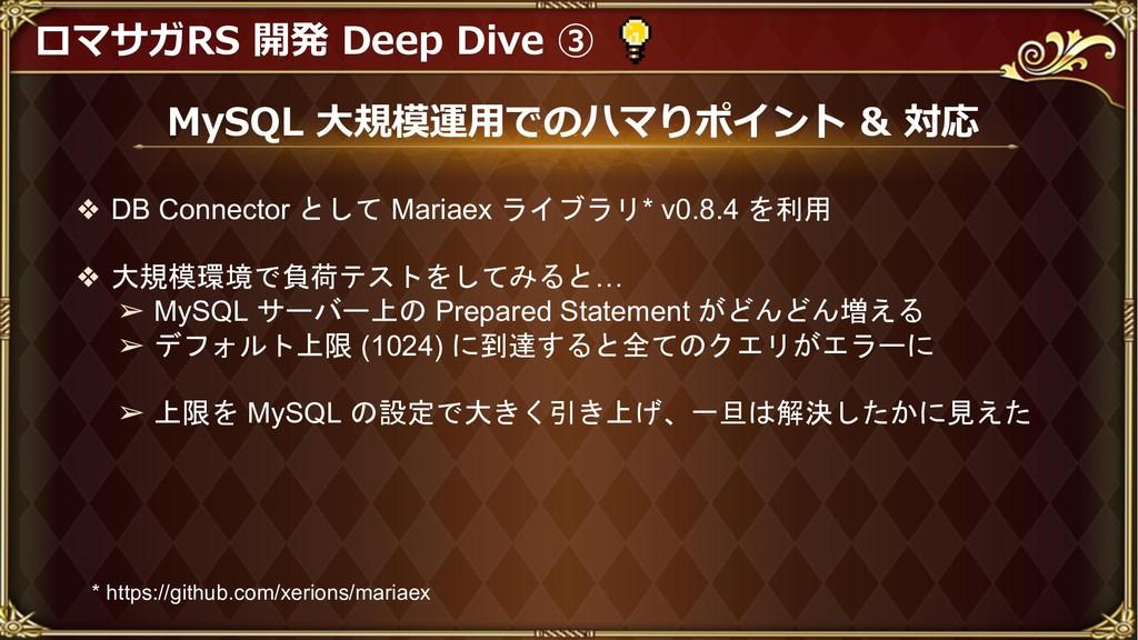 u/ ) @ ) E , . d ❖ DB Connector  Mariaex o<ao...