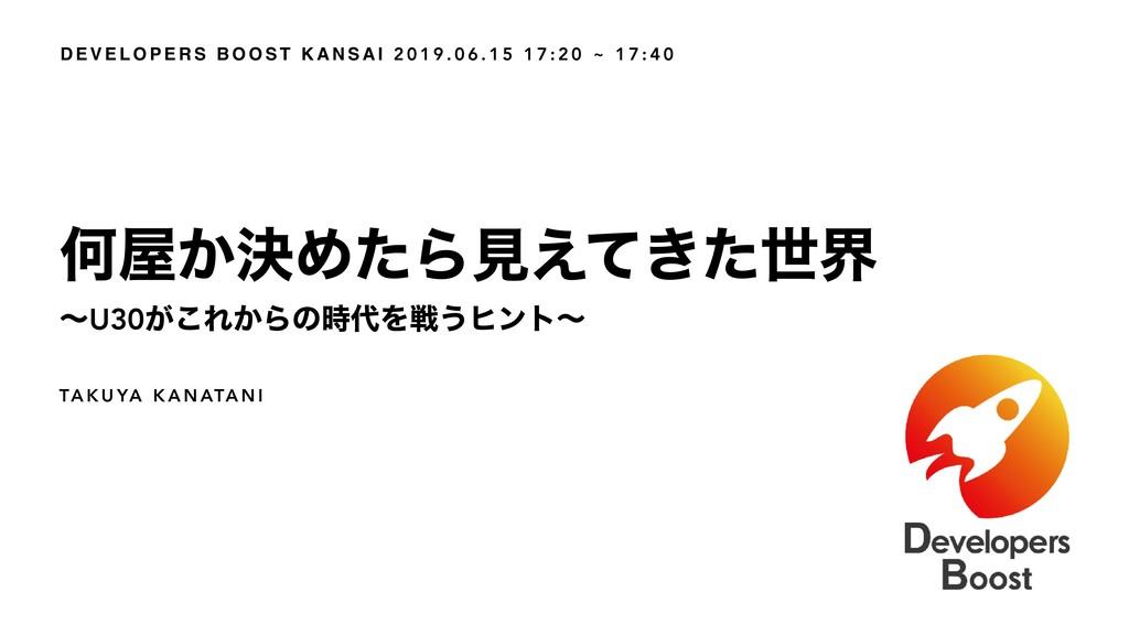 Կ͔ܾΊͨΒݟ͖͑ͯͨੈք ʙU30͕͜Ε͔ΒͷΛઓ͏ώϯτʙ TA K U YA K ...